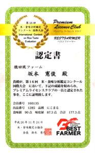 ベストファーマー賞受賞