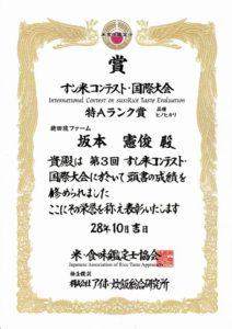 すし米コンテスト特Aランク受賞