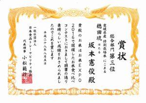 お米EXPO2016賞状