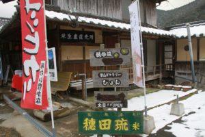 穂田琉のお米の直売所 雨滝屋