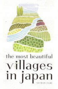 「日本で最も美しい村連合」について