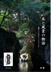 米と風景の物語