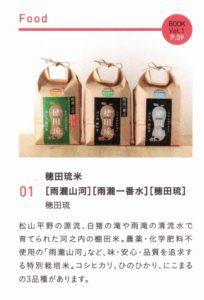 2つのブランドに認定,米, 金賞, 愛媛