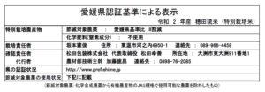 農薬8割減,米, 金賞, 愛媛